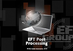 Новая версия EFT Post Processing 2.0