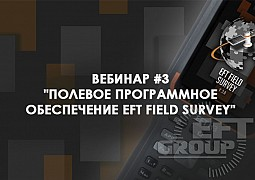 Вебинар #3 по EFT Field Survey