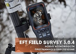 Новая версия EFT Field Survey 3.0.4